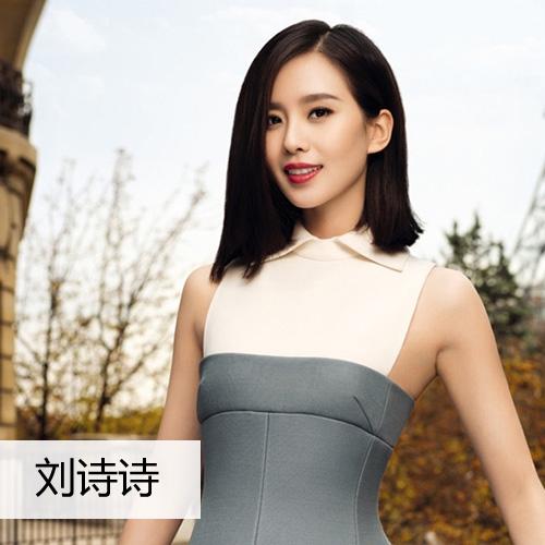 刘诗诗暖橙妆图片 精致典雅大方