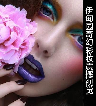 娇艳诱惑奇幻彩妆 震撼视觉的潮女妆容