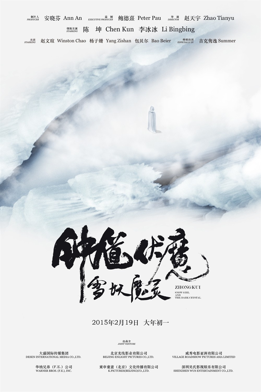 钟馗伏魔:雪妖魔灵高清海报