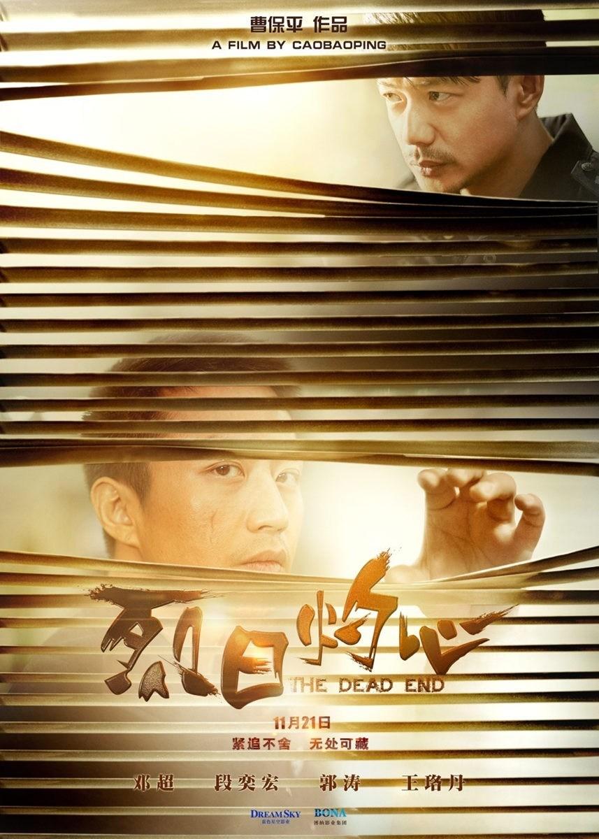 邓超《烈日灼心》华语犯罪题材高清海报设计