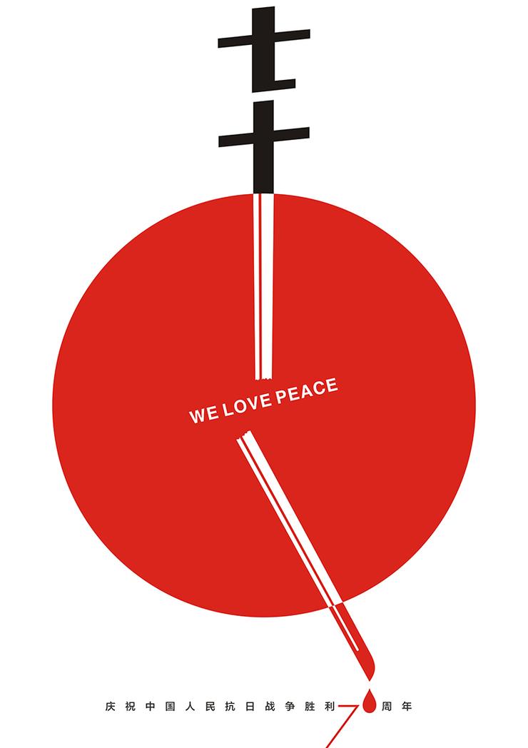 纪念中国人民抗日战争胜利70周年海报设计