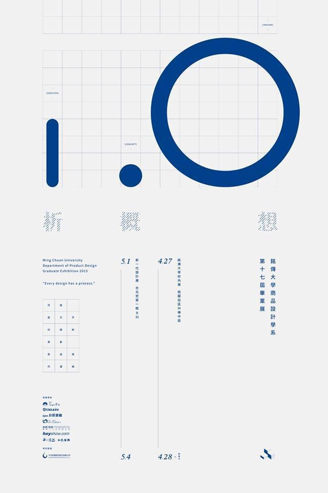 2015台湾艺术院校毕业展海报设计