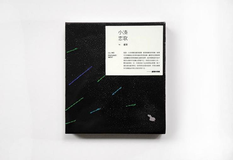 金曲26 最佳CD专辑包装设计《小湊恋歌》