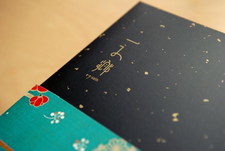 E-g-sain 2014 Chinese New Year色彩艳丽的包装设计