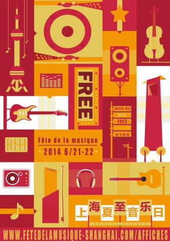 上海夏至音乐日中法海报设计展