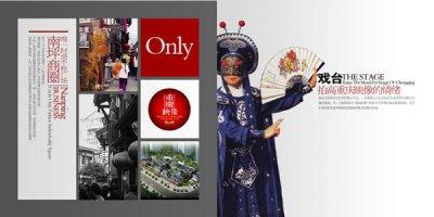 经典的中国风地产画册设计欣赏