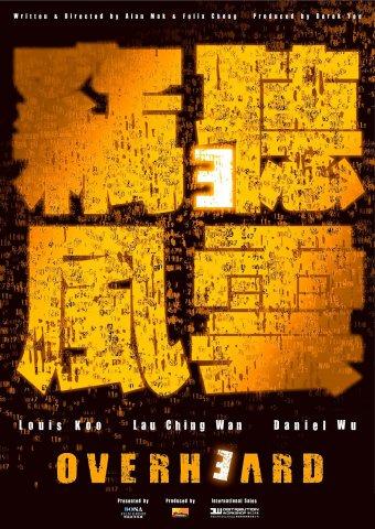 窃听风云3(2014)高清海报