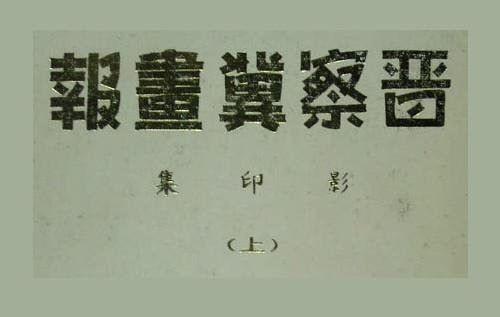 中国早期装帧中的字体设计作品欣赏
