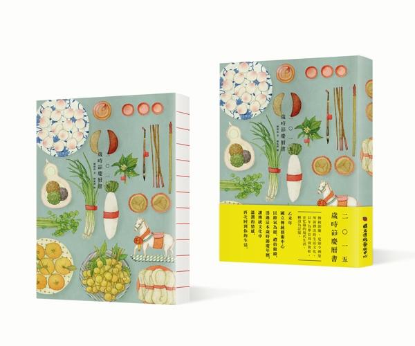 台湾民俗介绍图书设计作品欣赏