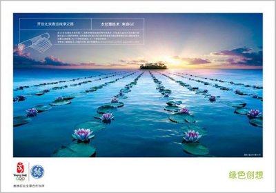 GE推出08年 Olympic Campaign平面广告