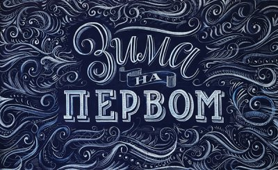 Igor Mustaev帅气粉笔字体设计欣赏