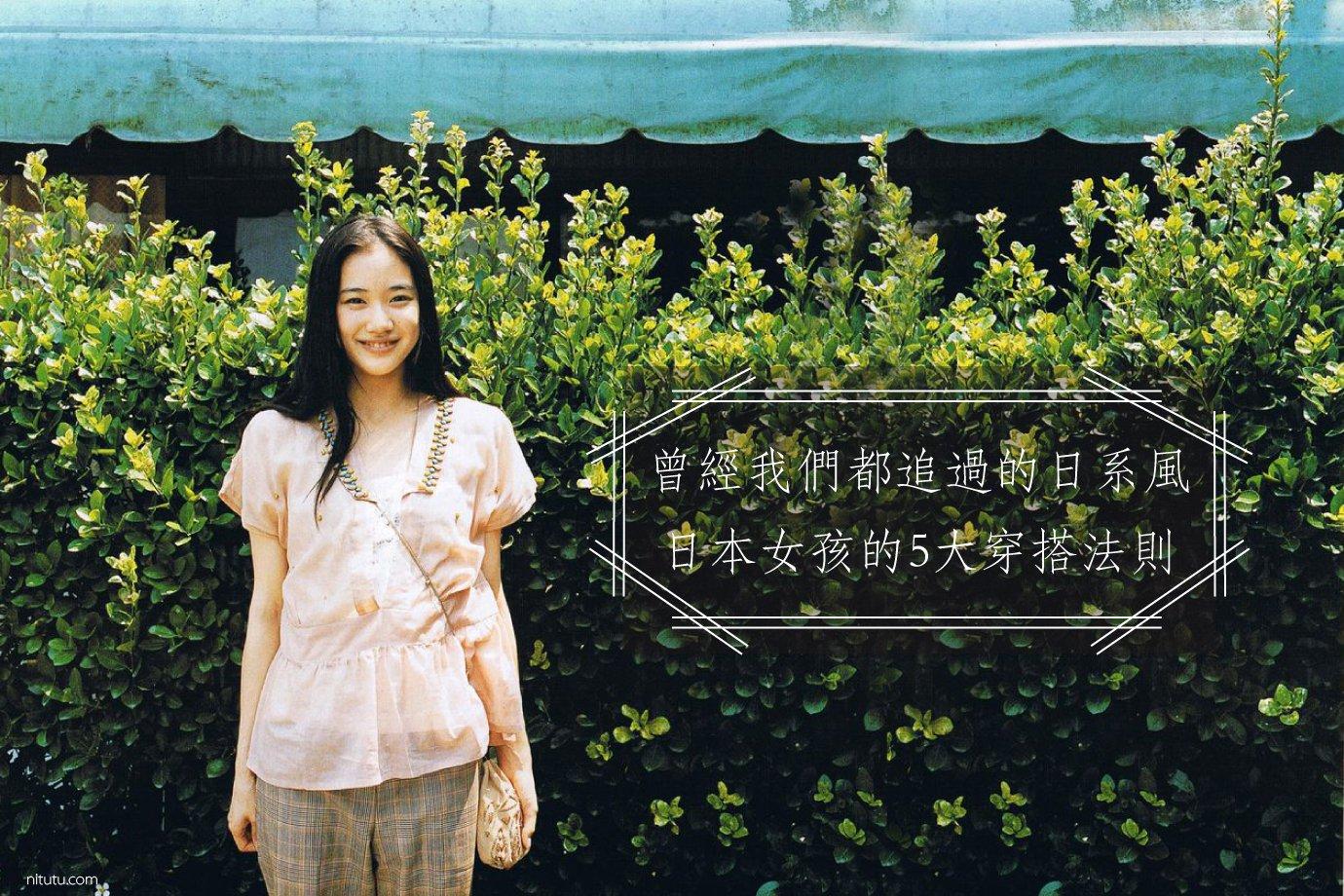 曾经我们都追过的日系风!日本女孩的穿搭法则!