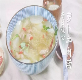 萝卜羊肉汤的家常做法 冬天多喝它除湿补虚好