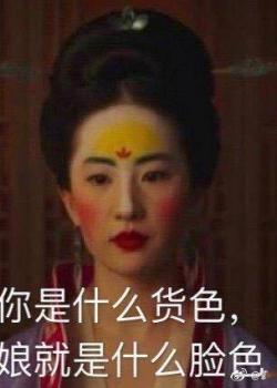 刘亦菲表情包图片