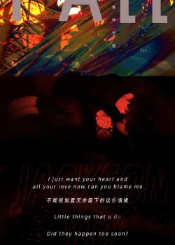易烊千玺新歌Fall歌词文字图片