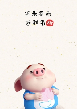 2019猪年可爱卡通小猪图片可爱手机壁纸